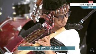 GONDANG BATAK, in KOREA ASEAN WEEK MP3