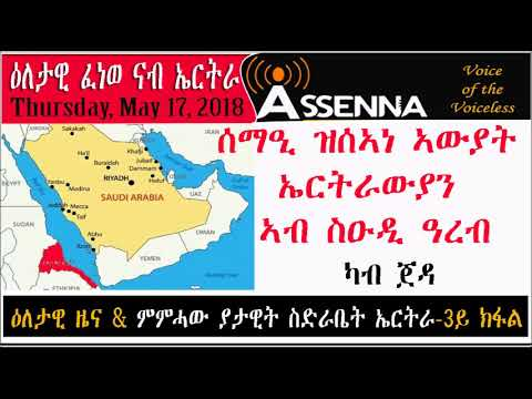 VOICE OF ASSENNA: Daily  Radio Program to Eritrea - News and Analysis - Thursday, May 17, 2018