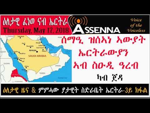 VOICE OF ASSENNA: Daily  Radio Program to Eritrea - News and Analysis - Thursday, May 17, 2018