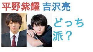 平野紫耀と吉沢亮はどっちがかっこいい?【投票結果を発表】