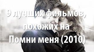 9 лучших фильмов, похожих на Помни меня (2010)