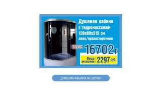 Душевые кабины - магазин ТАВ(У нас Вы можете купить Душевые кабины в Чебоксарах недорого., 2014-01-26T18:39:19.000Z)