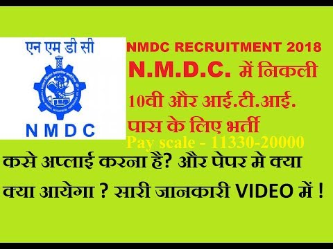 NMDC Recruitment 2018 | NMDC | ITI HOLDER JOBS | Maintenance Assistant  | 10th PASS GOVERNMENT JOB