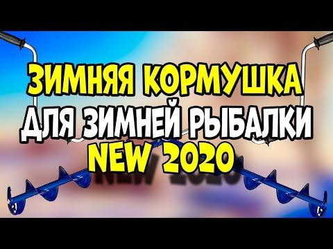 Cмотреть видео Зимняя кормушка своими руками NEW 2017 | Рыбалка Онлайн Видео