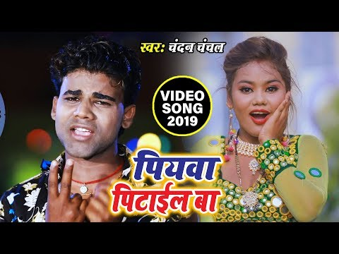 आ गया Chandan Chanchal का HIT BHOJPURI VIDEO SONG 2019 - पियवा पिटाईल बा - Piyawa Pitail Ba