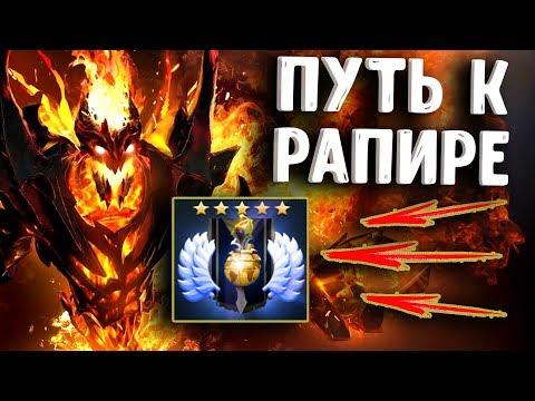видео: ПУТЬ К РАПИРЕ СФ ДОТА 2 - shadow fiend rapier dota 2