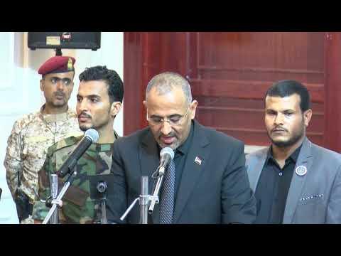 كلمة الرئيس القائد عيدروس الزُبيدي في احتفالية تأبين الشهيد سيف العفيف