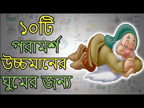 রাত্রিবেলা তাড়াতাড়ি ও ভালোভাবে ঘুমানোর জন্য বৈজ্ঞানিক পরামর্শ - Motivational Video  in BANGLA