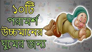 তাড়াতাড়ি ও ভালোভাবে ঘুমানোর জন্য বৈজ্ঞানিক পরামর্শ | BANGLA Motivational Video