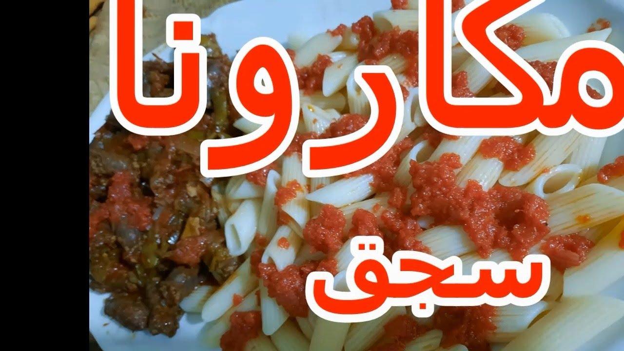 سجق بمكارونا حمرا  زى المحل اللى ف مدينة نصر Special sausage + macarona