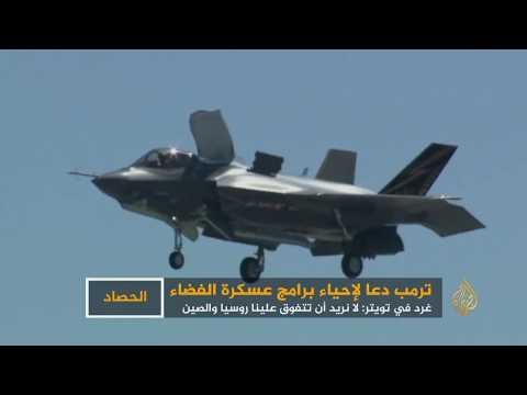 الحصاد-جيش ترامب السادس.. قرار بعسكرة الفضاء  - 00:21-2018 / 8 / 12