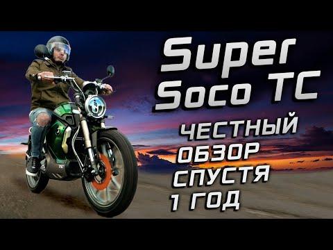 ЭЛЕКТРОМОТОЦИКЛ Super Soco TC: ВСЯ ПРАВДА - вопросы и ответы спустя год!