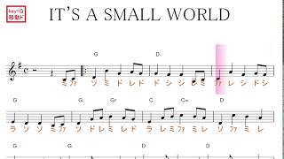 世界 小さな 【今すぐ使える無料楽譜】小さな世界ーディズニー音楽ー全4楽譜