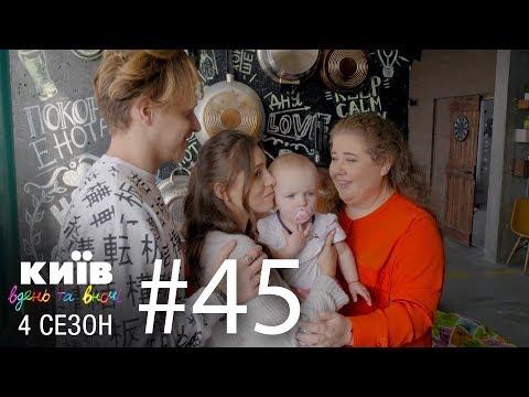 Киев днем и ночью - Серия 45 - Сезон 4