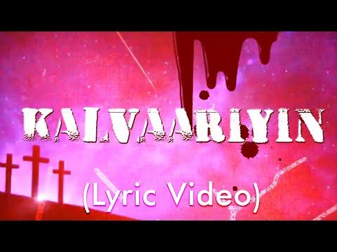 Kalvaariyin Anbin | கல்வாரியின் அன்பின் | First Love Album | ஆதி அன்பு | Sis. Gladys Charles
