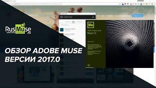Обзор Adobe Muse 2017 - что «нового» в новой версии Adobe Muse