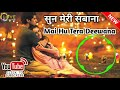 Sun Meri Shabana Main Hoon Tera Deewana New Qawwali Viral Musically Full Song   Best Qawwali 1
