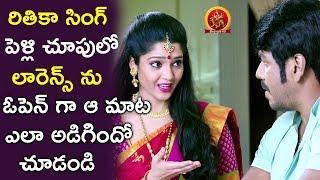 Ritika Singh and Lawrence Marriage Match - 2017 Telugu Movie Scenes - Bhavani HD Movies