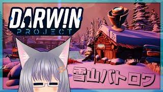 【Darwin Project】雪山バトロワで優勝していく .with manjuu 【空白ナツメ/Vtuber】