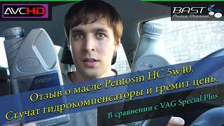Отзыв о масле Pentosin HC 5w40 // Треск цепи при запуске. Volkswagen Polo(В этом видео я расскажу о своём опыте использования масла Pentosin HC 5w40, которое я залил на ТО-3. Расскажу, почему..., 2016-09-19T08:32:43.000Z)