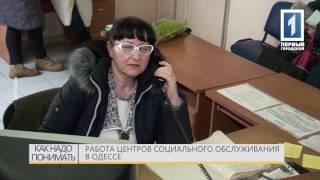 Работа центров социального обслуживания в Одессе