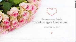 Онлайн-приглашение на свадьбу