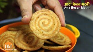 बनाये यह खूबसूरत खस्ता आटा बेसन चकली मठरी  - Crispy Atta Besan Chakli Mathri - Indian Snacks Recipes