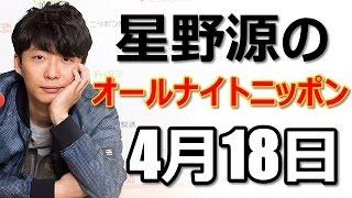 星野源のオールナイトニッポン 4月18日