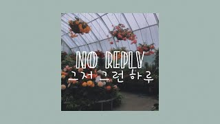 No Reply (노리플라이) - 그저 그런 하루 ; [Eng Hang Rom] Lyrics