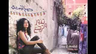 """دينا الوديدي - يا بلاد Dina wdidi -Yablad من البوم """"تدور وترجع """" 2014"""