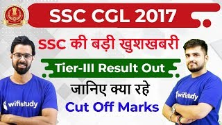 ssc-cgl-result-2017-cgl-2017-tier-iii-result-cut-off-marks-out