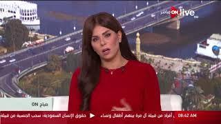 صباح ON - وزير التموين: مد الأوكازيون الصيفي حتى 30 سبتمبر بمناسبة بدء العام الدارسي
