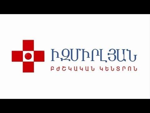 «Իզմիրլյան» բժշկական կենտրոն