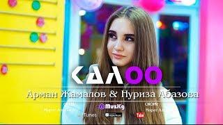 Арман Жамалов & Нуриза Абазова - Калоо / Жаны клип 2019