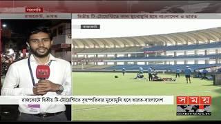 কাল সন্ধ্যা পর্যন্ত থাকবে বৃষ্টি | সমতায় ফিরতে মরিয়া ভারত |  India VS Bangladesh T20