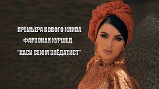 Премьера нового клипа Фарзонаи Хуршед