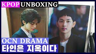 Unboxing OST [타인은 지옥이다] OCN Drama Kpop KDrama Kpop Unboxing 케이팝 언박싱 케이드라마 한국드라마 임시완 이동욱 이정은 이현욱 박종환