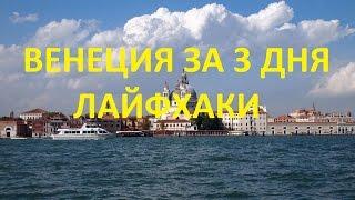 Венеция за 3 дня | Лайфаки бюджетного путешествия | 360 TOUR(Поездка в Венецию состоялась в сентябре 2015 года, город произвел неизгладимое впечатление! Всего 3 дня - а..., 2016-03-31T23:09:22.000Z)