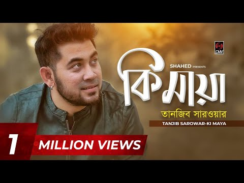 KI MAYA | TANJIB SAROWAR | LYRIC VIDEO | BANGLA HIT SONG 2017