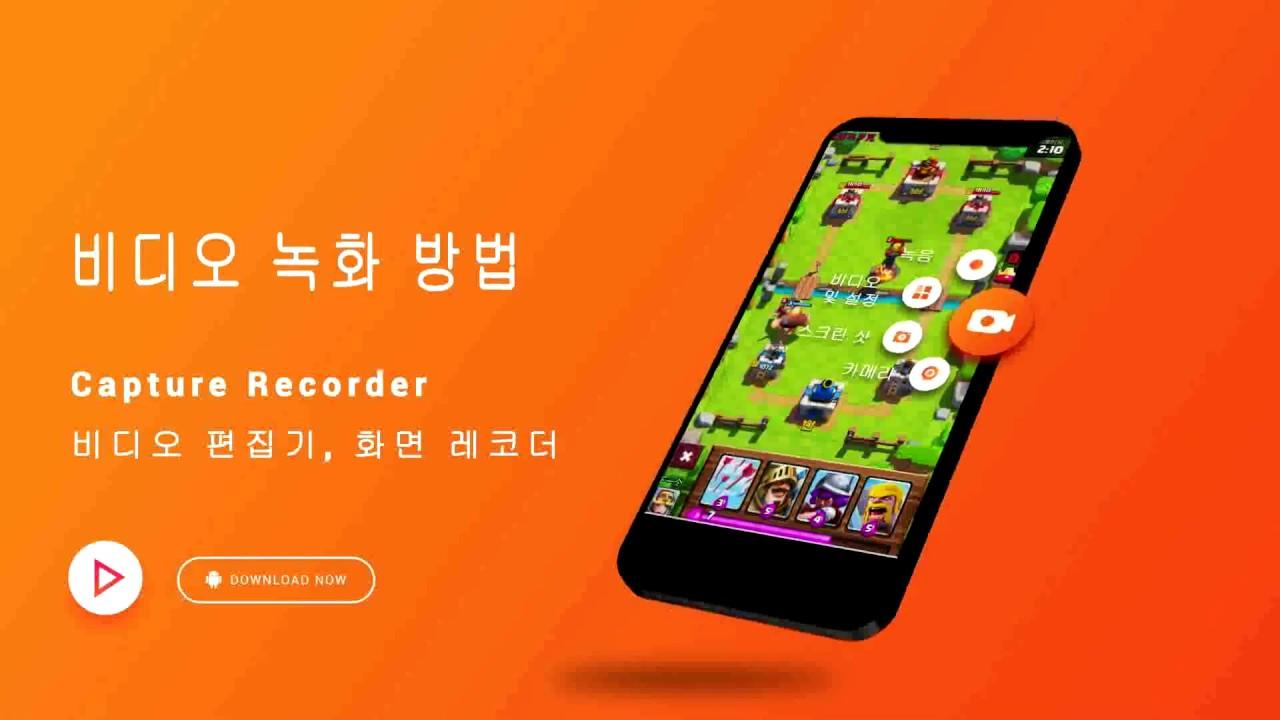 비디오 녹화 방법-Capture Recorder-비디오 편집기, 화면 레코더