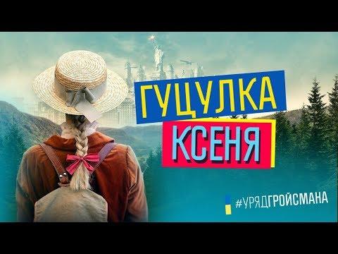 Володимир Гройсман: Українське кіно. Красивий мюзикл Гуцулка Ксеня