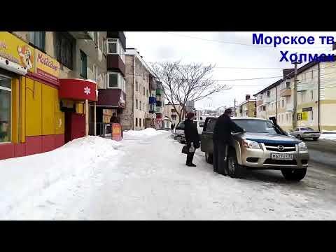 город Холмск в Январе 2020 года
