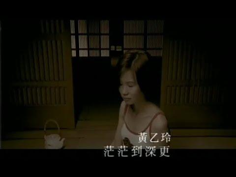 黃乙玲 - 茫茫到深更(台) Official Music Video