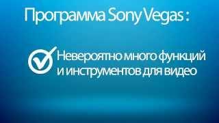 Видеокурс по Sony Vegas - скачать бесплатно!