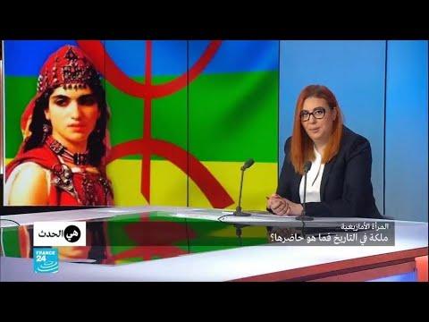 المرأة الأمازيغية: ملكة في التاريخ فما هو حاضرها؟  - 17:00-2020 / 1 / 17