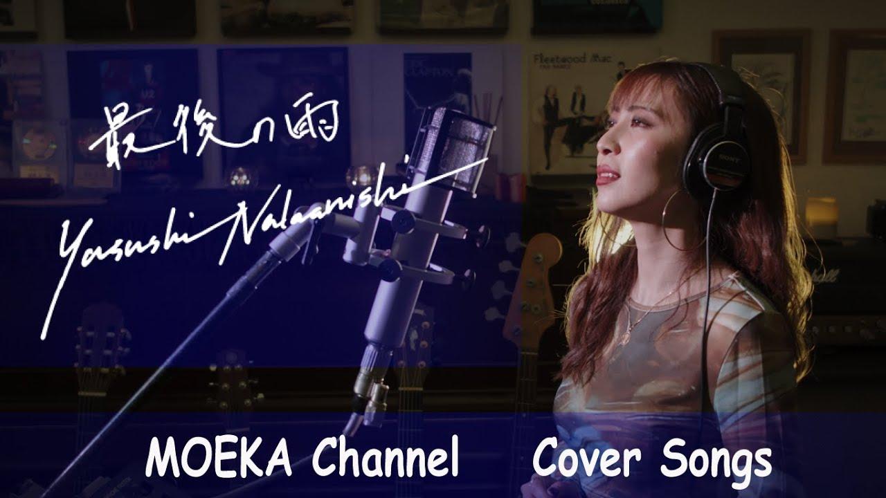 最後の雨 / 中西保志 Unplugged Cover by MOEKA