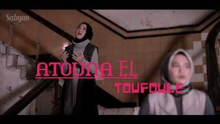 Lagu terbaru dari SABYAN GAMBUS - Atouna EL Toufoule