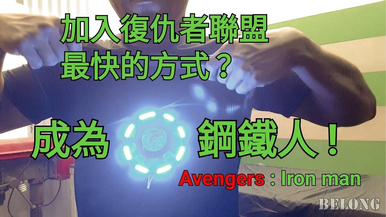 終局之戰!加入復仇者聯盟最快的方式 I Avengers : Iron Man I BELONG