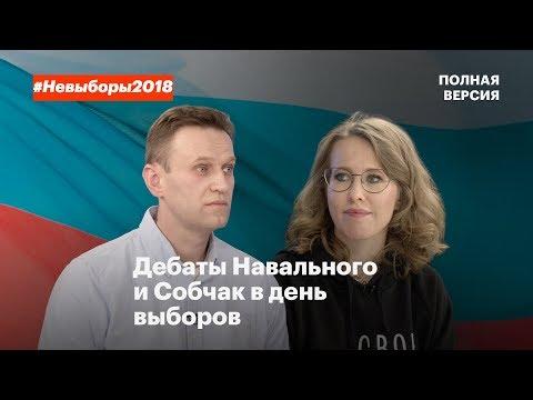 Дебаты Навального и Собчак. Полная версия