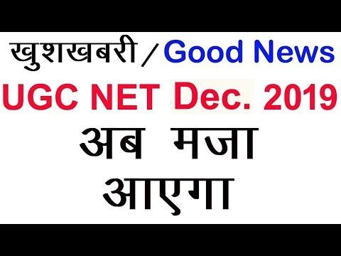 खुशखबरी Good News|| UGC NET JRF June 2019|| अब मज़ा आएगा ||  PhD MPhil